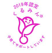 2019_kuruminhosi.jpg